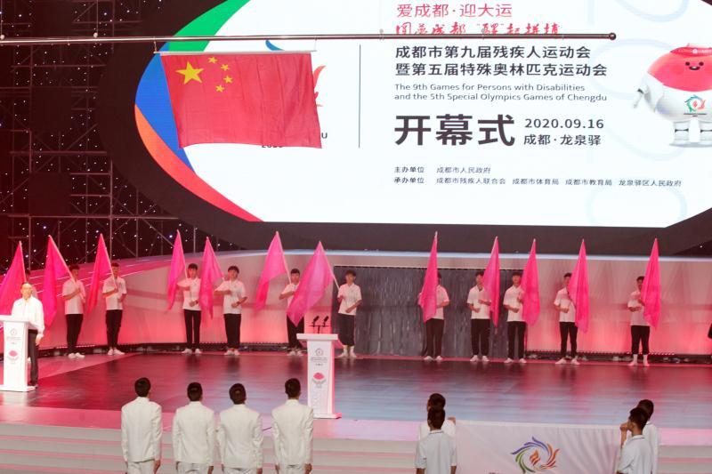 成都市第九届残疾人运动会暨第五届特殊奥林匹克运动会今日开幕